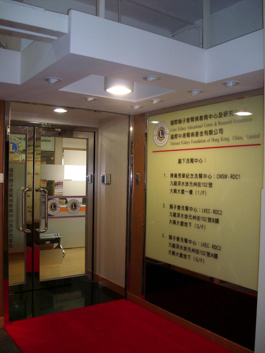 國際獅子會腎病教育中心及研究基金 - 總辦事處