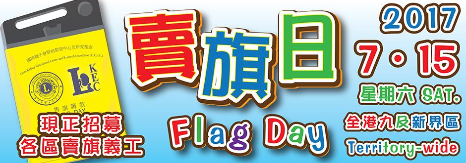 Flag-Day-2017